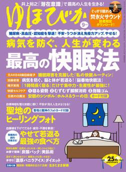 ゆほびか2021年9月号-電子書籍