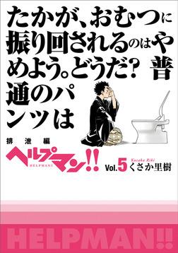 ヘルプマン!! Vol.5 排泄編-電子書籍