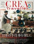 CREA Traveller 2021 Spring NO.65