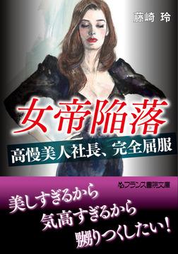 女帝陥落 【高慢美人社長、完全屈服】-電子書籍