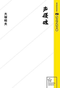 声優魂-電子書籍