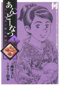 あんどーなつ 江戸和菓子職人物語(3)【期間限定 無料お試し版】