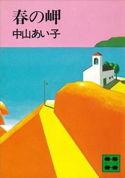 春の岬-電子書籍