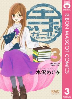 寺ガール 3-電子書籍