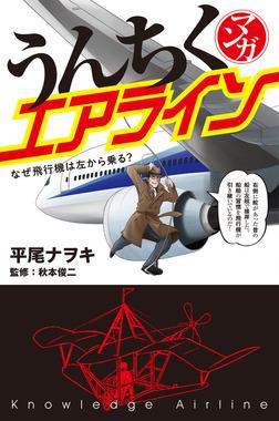 マンガ・うんちくエアライン-電子書籍