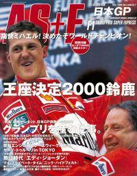 AS+F(アズエフ)2000 Rd16 日本GP号