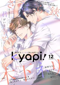 kyapi! vol.12