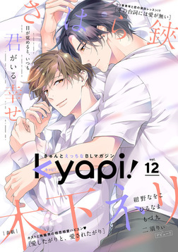kyapi! vol.12-電子書籍
