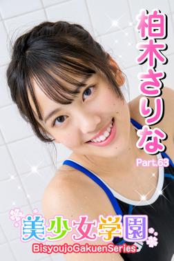 美少女学園 柏木さりな Part.63-電子書籍