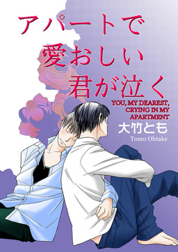 You, My Dearest Crying In My Apartment (Yaoi Manga), Volume 1
