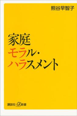 家庭モラル・ハラスメント-電子書籍