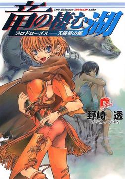 竜の棲む湖 プロドローメス――天狼星の風-電子書籍