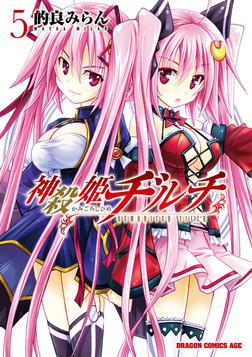神殺姫ヂルチ(5)-電子書籍