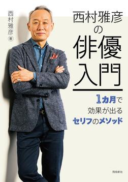 西村雅彦の俳優入門――1カ月で効果が出るセリフのメソッド-電子書籍
