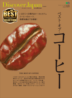 Discover Japan 特別編集 ベスト・オブ・コーヒー-電子書籍