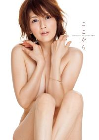 吉井怜写真集(Pictorial Selection)