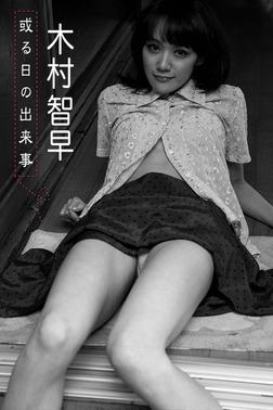 木村智早 或る日の出来事【image.tvデジタル写真集】-電子書籍