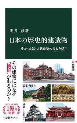 日本の歴史的建造物 社寺・城郭・近代建築の保存と活用-電子書籍
