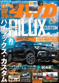 LET'S GO 4WD【レッツゴー4WD】2018年06月号