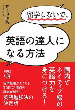 留学しないで、英語の達人になる方法-電子書籍