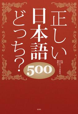正しい日本語どっち? 500-電子書籍