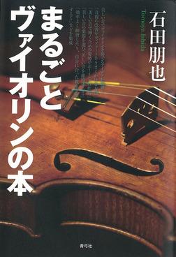 まるごとヴァイオリンの本-電子書籍