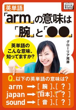 英単語「arm」の意味は「腕」と「●●」 ― 英単語のこんな意味、知ってますか?-電子書籍