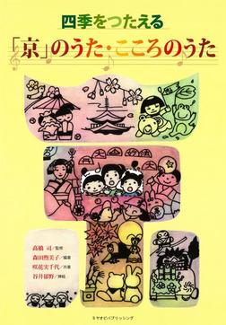 四季をつたえる 「京」のうた・こころのうた-電子書籍
