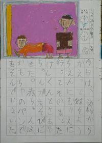 TALKEN絵日記40冊目