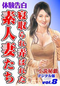 【体験告白】寝取られ弄ばれた素人妻たち ~『小説秘戯』デジタル版 vol.8~