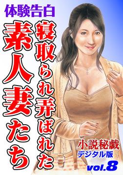 【体験告白】寝取られ弄ばれた素人妻たち ~『小説秘戯』デジタル版 vol.8~-電子書籍