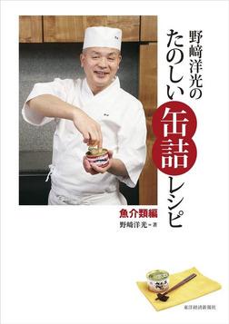 野崎洋光のたのしい缶詰レシピ 魚介類編-電子書籍
