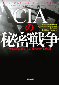 CIAの秘密戦争 「テロとの戦い」の知られざる内幕-電子書籍