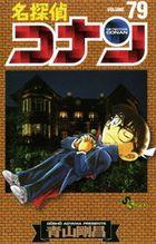 名探偵コナン(79)