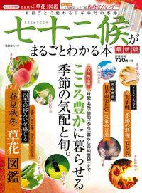 晋遊舎ムック 七十二候がまるごとわかる本 最新版