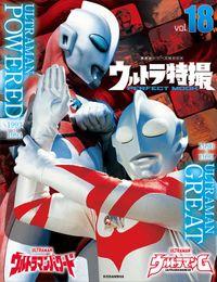 ウルトラ特撮PERFECT MOOK vol.18 ウルトラマンG/ウルトラマンパワード
