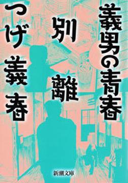 義男の青春・別離-電子書籍