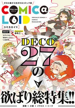COMIC@LOID 6-電子書籍