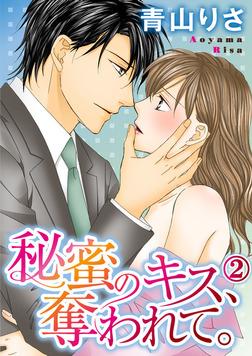 秘蜜のキス、奪われて。 2巻-電子書籍