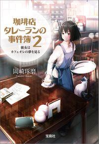 珈琲店タレーランの事件簿 2 彼女はカフェオレの夢を見る【電子版イラスト特典付】