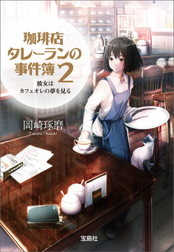 珈琲店タレーランの事件簿 2 彼女はカフェオレの夢を見る【電子版イラスト特典付】-電子書籍