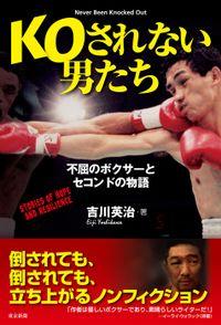 KOされない男たち 不屈のボクサーとセコンドの物語