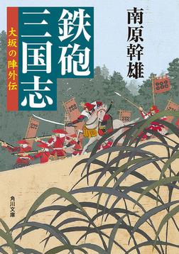 鉄砲三国志 大坂の陣外伝-電子書籍