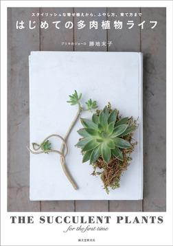 はじめての多肉植物ライフ-電子書籍