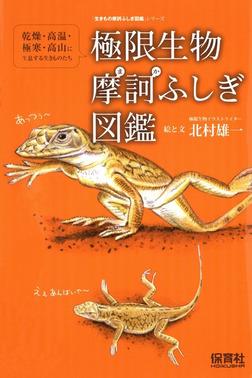 極限生物摩訶ふしぎ図鑑-電子書籍