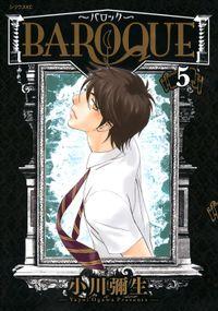 BAROQUE~バロック~(5)