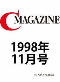 月刊C MAGAZINE 1998年11月号