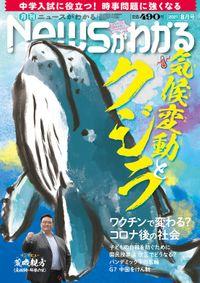 月刊Newsがわかる (ゲッカンニュースガワカル) 2021年8月号