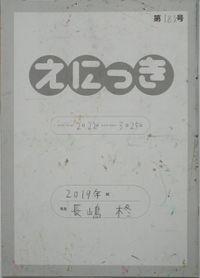 TALKEN絵日記183冊目
