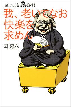 我、老いてなお快楽を求めん 鬼六流駒奇談-電子書籍